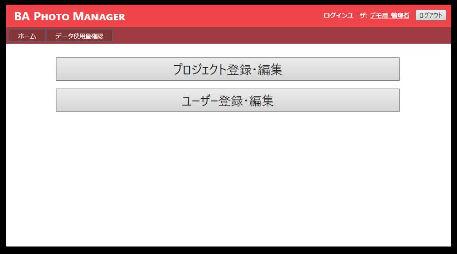 写真管理システムBAPManagerの使い方